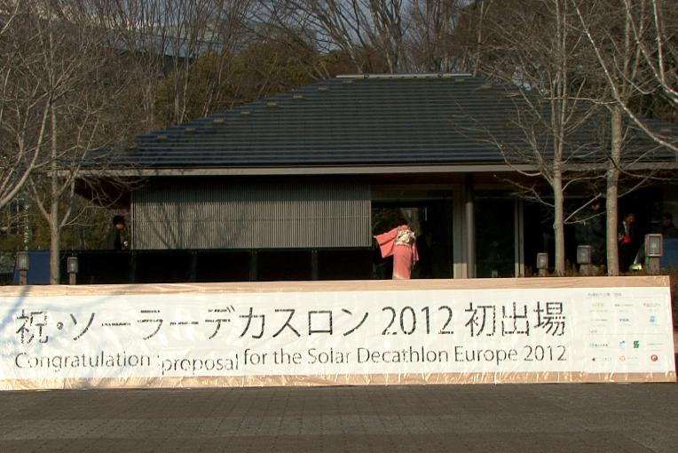 次世代型ソーラー住宅「おもてなしハウス」千葉大学のイメージ